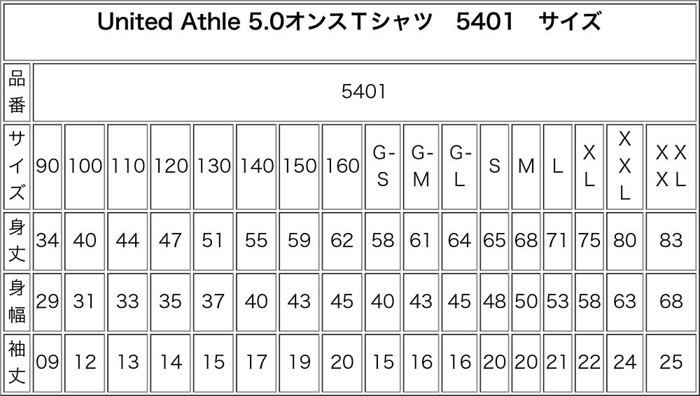United Athle 5.0オンスTシャツ 5401 サイズ
